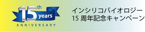 ISB 15th Anniversary Campaign